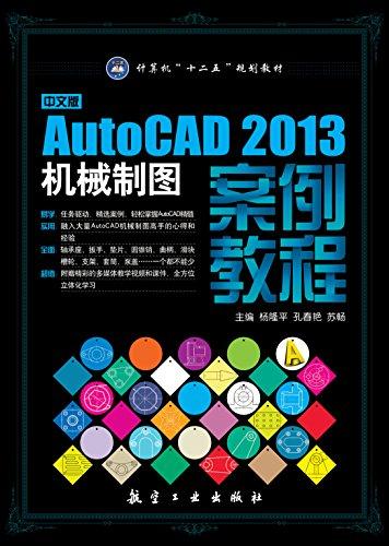 中文版AutoCAD 2013机械制图案例教程 (English Edition)