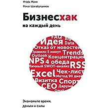 Бизнесхак на каждый день: Экономьте время, деньги и силы (Russian Edition)