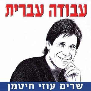 Avoda Ivrit - A Tribute to Uzi Chitman
