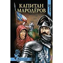 Капитан мародеров (Исторические Приключения) (Russian Edition)