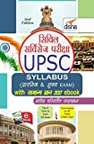 UPSC Syllabus Preliminary and Main Exam is a syllabus book for undergraduate students taking up the UPSC examinations for recruitment into the Indian Administrative Services (IAS). The book contains the details of the latest syllabus of each and ever...
