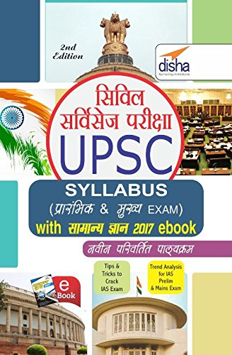 UPSC Syllabus for Prarambhik & Mukhya Exam with Samanya Gyan 2017 eBook (Hindi)
