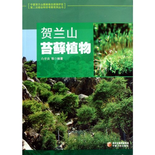helan-mountain-bryophytes-collection-chinese-edition