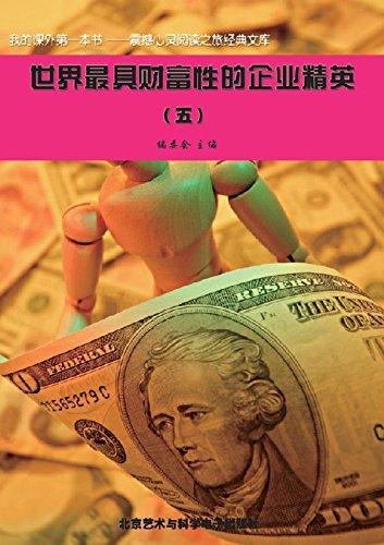 世界最具财富性的企业精英(五) (Chinese Edition) por 《阅读文库》编委会