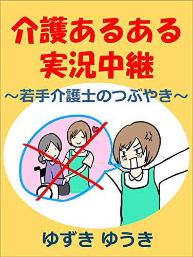 KAIGOARUARUZIKKYOUTYUUKEI: WAKATEKAIGOSINOTUBUYAKI (Japanese Edition)