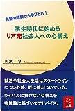 GAKUSEIJIDAINIHAJIMERURIAJYUUSYAKAIJINHENOKOKOROGAMAE (JANYBUNKO) (Japanese Edition)