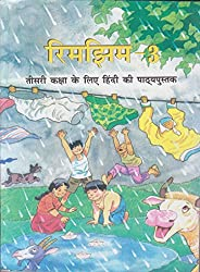 Rimjhim Textbook in Hindi for Class - 3 - 323