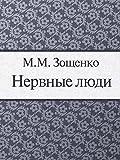 Нервные люди (Russian Edition)