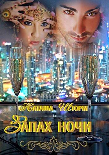 Запах ночи (Russian Edition)