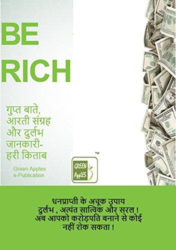Be Rich : हरी किताब: गुप्त बाते, आरती संग्रह और दुर्लभ जानकारी-हरी किताब (Hindi Edition) por Ketki Itraj