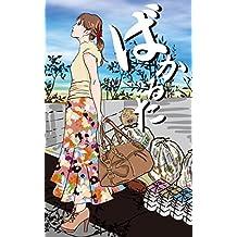 bakaruta jo (Japanese Edition)