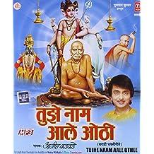 Tujhe Naam Aale Othi (Bhakti Geete)