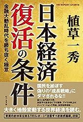 """日本経済復活ã®æ¡ä»¶ -金èžå¤§å‹•ä¹±æ™'代をå‹ã¡æŠœã極æ""""- (TRI REPORT CY2016)"""