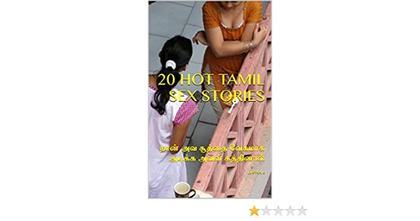 Super sex stories in tamil