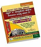 KPSC NON TECH GROUP C 2016-17 PAPER I Kannada EXAM