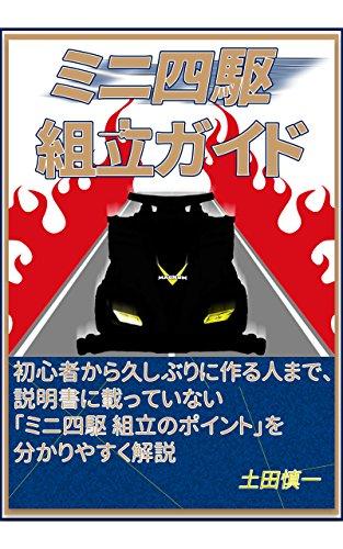 miniyonku kumitate gaido: shoshinsha kara hisashiburi ni tsukuru hito made setsumeisho ni notteinai miniyonku kumitate no pointo wo wakariyasuku kaisetsu (Japanese Edition) (De Ni??als Medias)
