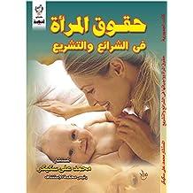 حقوق المرأة (Arabic Edition)
