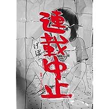 rensaichuushi (tsuresyonsyuppan) (Japanese Edition)