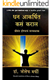 How to Attract Money (Marathi) (Marathi Edition)