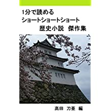 Short short short history stories (Japanese Edition)