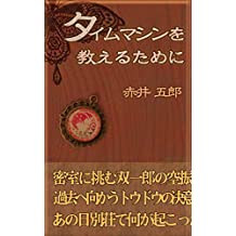 Tell him about it (Japanese Edition)