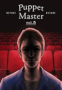 Puppet Master vol.5 (English Edition) di [Miyuki Miyabe]