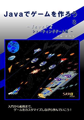 Java de game wo tukurou3: JavaFX ShootingGamehen (Computer ...