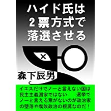HYDESHIWA 2HYOHOUSHIKIDE RAKUSENSASERU (Japanese Edition)
