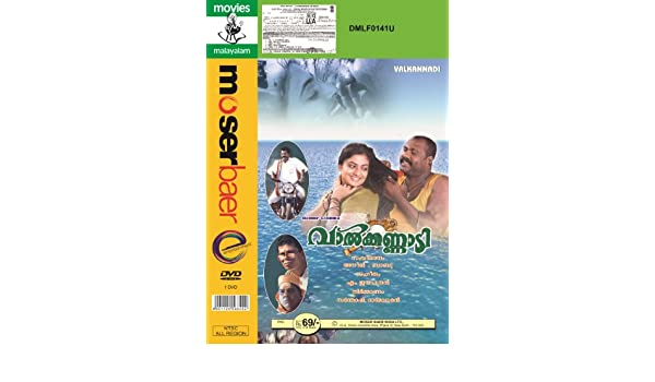 Amazon In Buy Valkannadi Dvd Blu Ray Online At Best Prices In