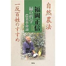 Midori no tetsugaku : nōgyō kakumeiron : shizen nōhō : ittan-byakushō no susume