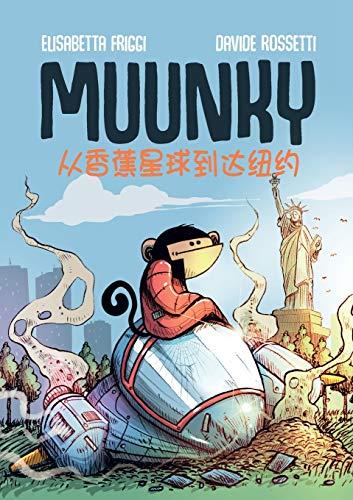 Muunky 从香蕉星球到达