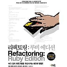 Refactoring : Ruby (Korea Edition)