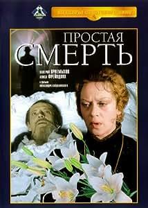A Simple Death (Prostaya smert)