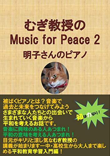 Music for Peace 2 Akikos Piano: presented by Professor Mugi Music for Peace: presented by Professor Mugi (scientia est potential) Epub Descargar