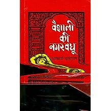 Vaishali Ki Nagarvadhu  (Hindi)
