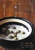 Hokkori donabe gohan : Nagatanien kamadosan no bimi reshipi.