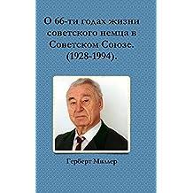 66- . (1928-1994)