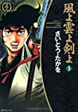 風よ雲よ剣よ 3 (SPコミックス 時代劇シリーズ)