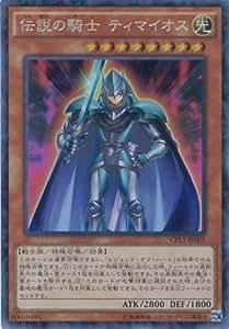 Carte Yu-Gi-Oh CPL1-JP001 chevalier légendaire Timée (rare Collector) de l'arc Yu-Gi-Oh Cinq [du Guide de pack légendaire duel Collector]