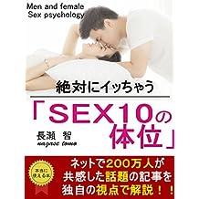 zettainiittyau sexjyuunohousoku ero (Japanese Edition)