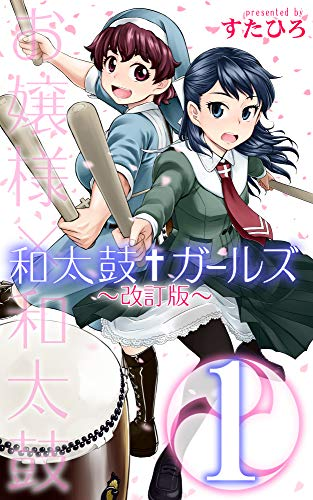 wadaikogirls-renewal-1 (Japanese Edition)