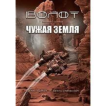 Волот. Чужая Земля (Russian Edition)