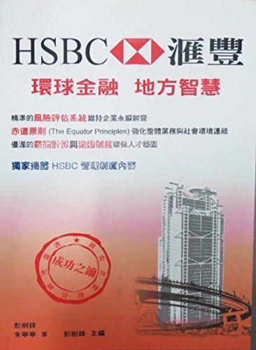 hsbc-hsbc-the-worlds-local-wisdomchinese-edition