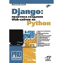 Django: практика создания Web-сайтов на Python (Профессиональное программирование) (Russian Edition)