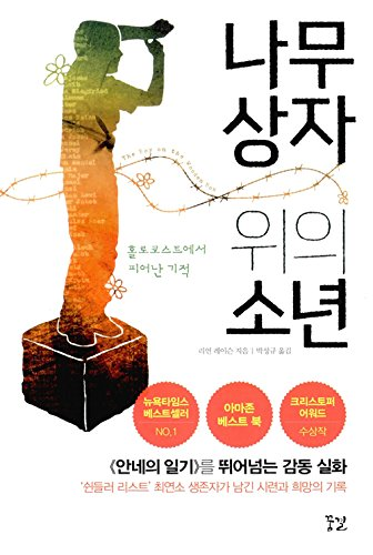 The Boy on the Wooden Box (2013) (Korea Edition)