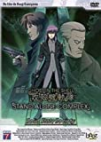 Ghost in the Shell - Stand Alone Complex : Solid State Society [Édition Simple]