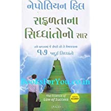 The Essence of Law of Success   (Gujarati)
