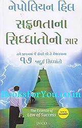 The Essence of Law of Success   (Gujarati)