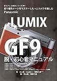 Boro Foto Kaiketu Series 092 Panasonic LUMIX GF9 Beginner Bible: LUMIX G VARIO 12-32mm / F35-56 ASPH / MEGA OIS / LUMIX G 14mm / F25 II ASPH / LUMIX G 25mm / F17 ASPH  (Japanese Edition)