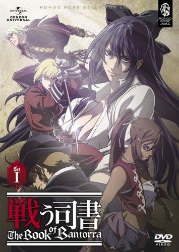戦う司書 The Book of Bantorra DVD-SET1 〈期間限定生産〉
